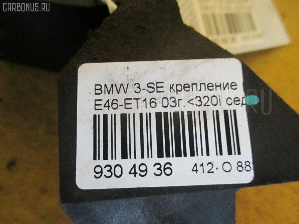 Крепление радиатора BMW 3-SERIES E46-ET16 M54-226S1 Фото 3