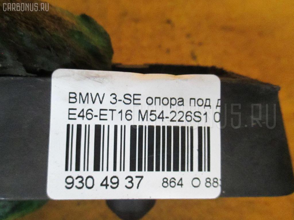 Опора под домкрат BMW 3-SERIES E46-ET16 M54-226S1 Фото 3