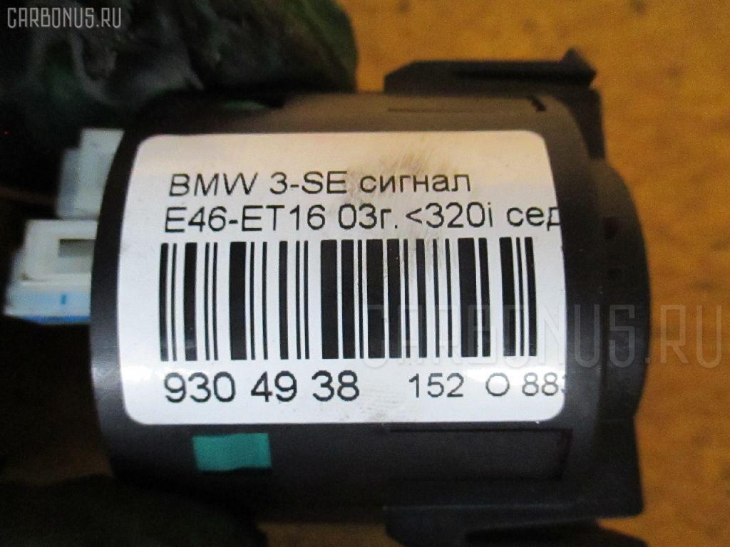 Сигнал BMW 3-SERIES E46-ET16 Фото 3