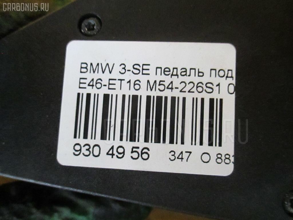 Педаль подачи топлива BMW 3-SERIES E46-ET16 M54-226S1 Фото 3