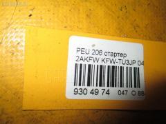 Стартер PEUGEOT 206 2AKFW KFW-TU3JP Фото 4