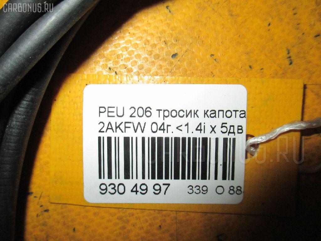 Тросик капота PEUGEOT 206 2AKFW Фото 3