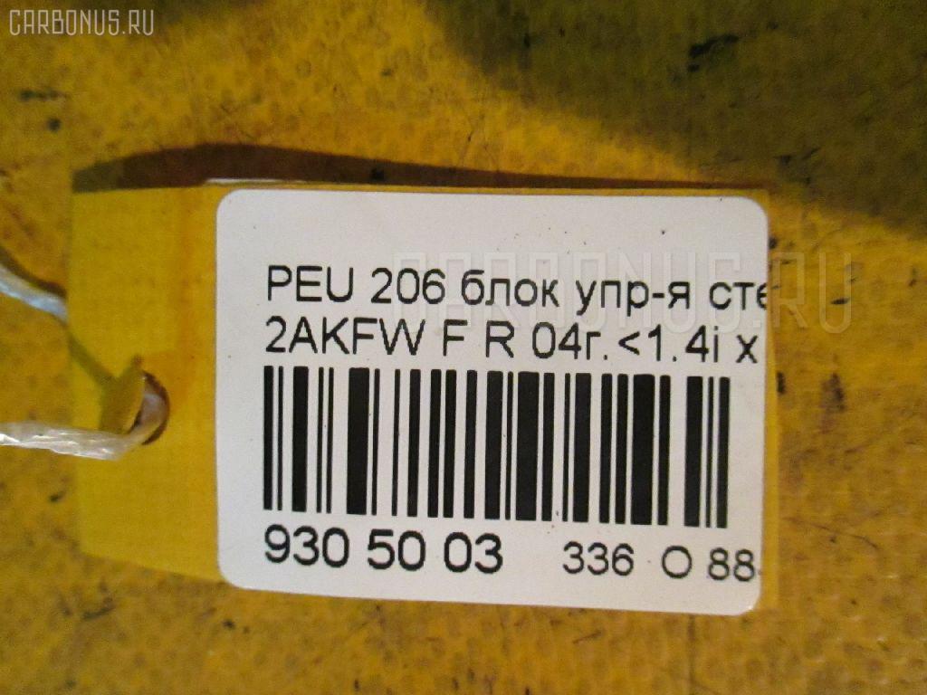 Блок упр-я стеклоподъемниками PEUGEOT 206 2AKFW Фото 3