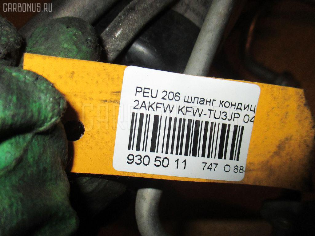 Шланг кондиционера PEUGEOT 206 2AKFW KFW-TU3JP Фото 2