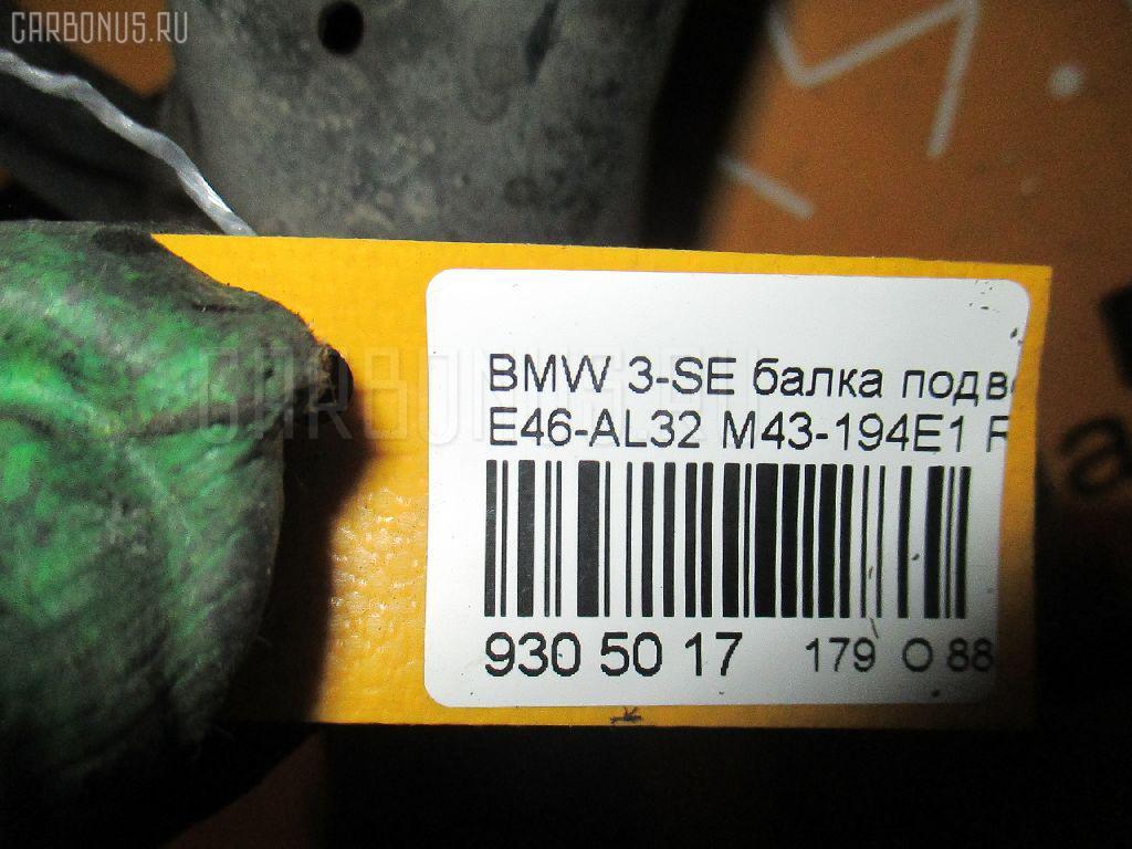 Балка подвески BMW 3-SERIES E46-AL32 M43-194E1 Фото 3