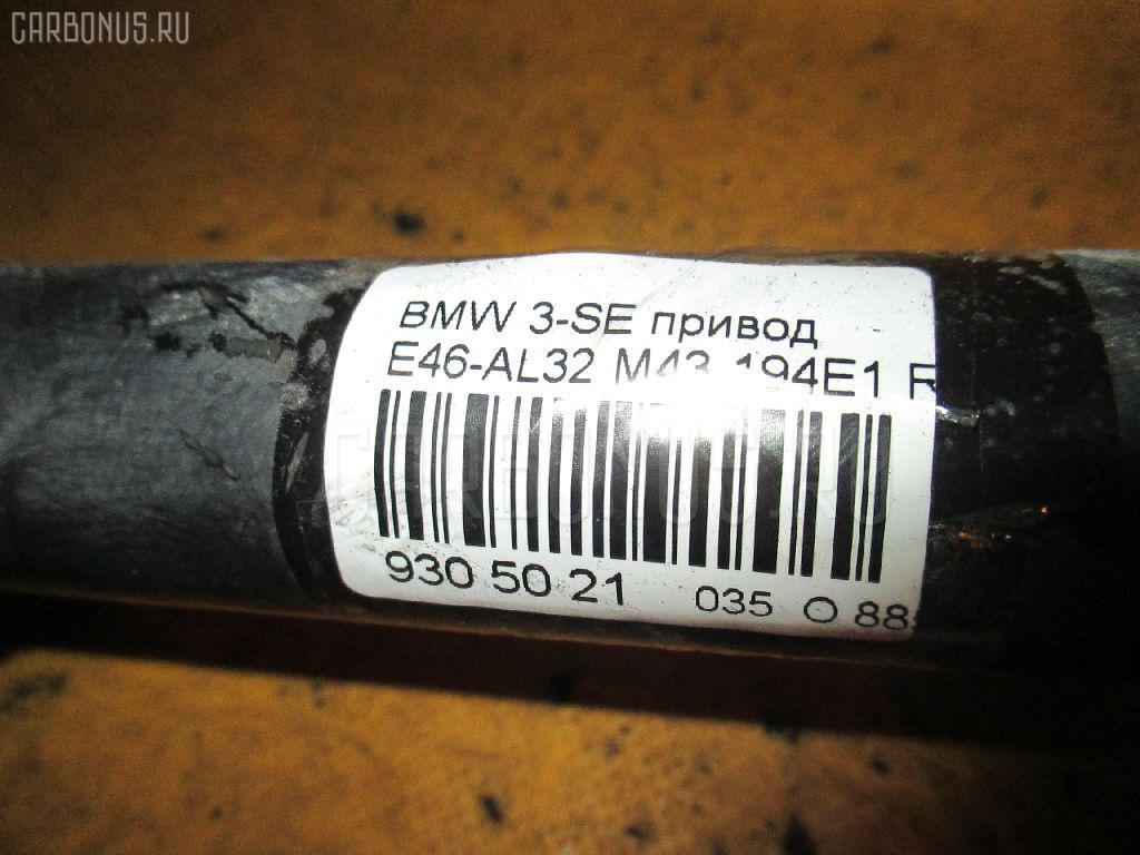 Привод BMW 3-SERIES E46-AL32 M43-194E1 Фото 4