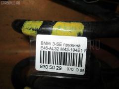 Пружина Bmw 3-series E46-AL32 M43-194E1 Фото 2