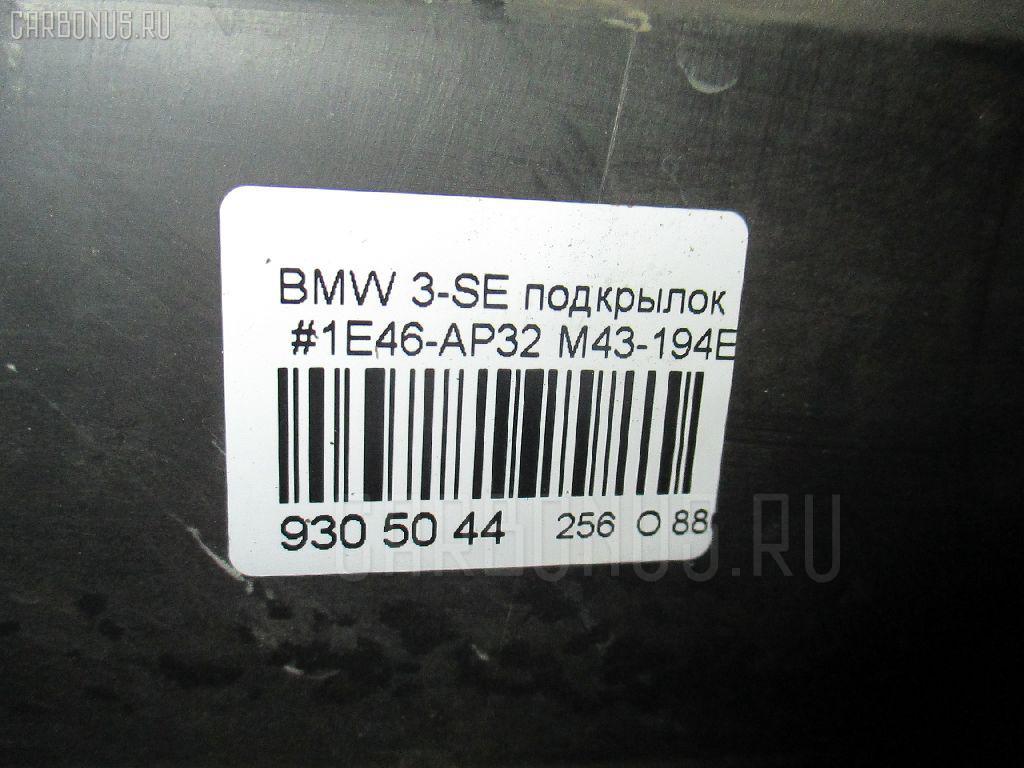 Подкрылок BMW 3-SERIES E46-AP32 M43-194E1 Фото 2