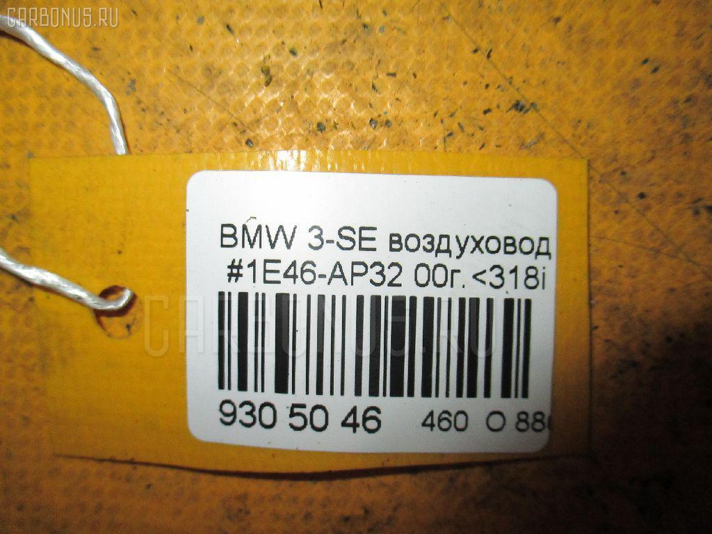 Воздуховод BMW 3-SERIES E46-AP32 Фото 4