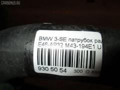 Патрубок радиатора ДВС Bmw 3-series E46-AP32 M43-194E1 Фото 2