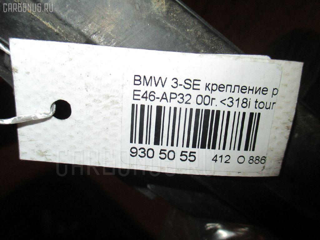 Крепление радиатора BMW 3-SERIES E46-AP32 Фото 3