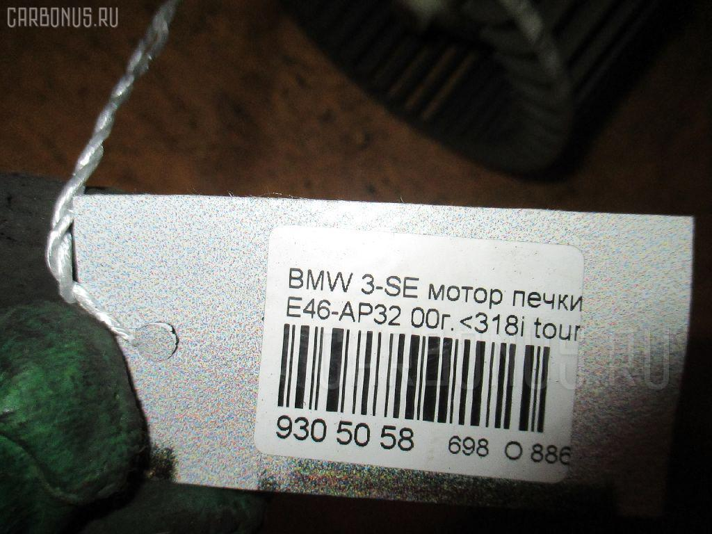 Мотор печки BMW 3-SERIES E46-AP32 Фото 4