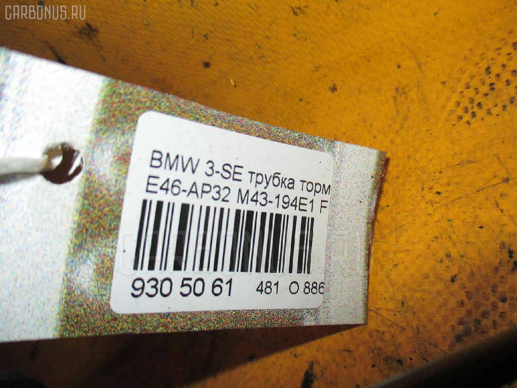 Трубка тормозная BMW 3-SERIES E46-AP32 M43-194E1 Фото 2