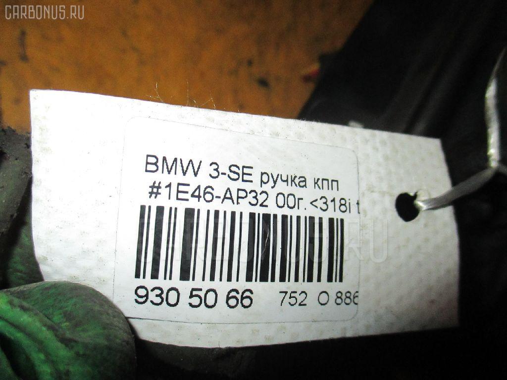 Ручка КПП BMW 3-SERIES E46-AP32 Фото 5