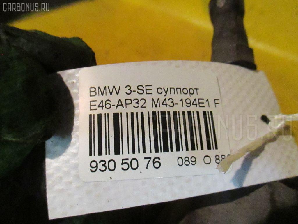 Суппорт BMW 3-SERIES E46-AP32 M43-194E1 Фото 3