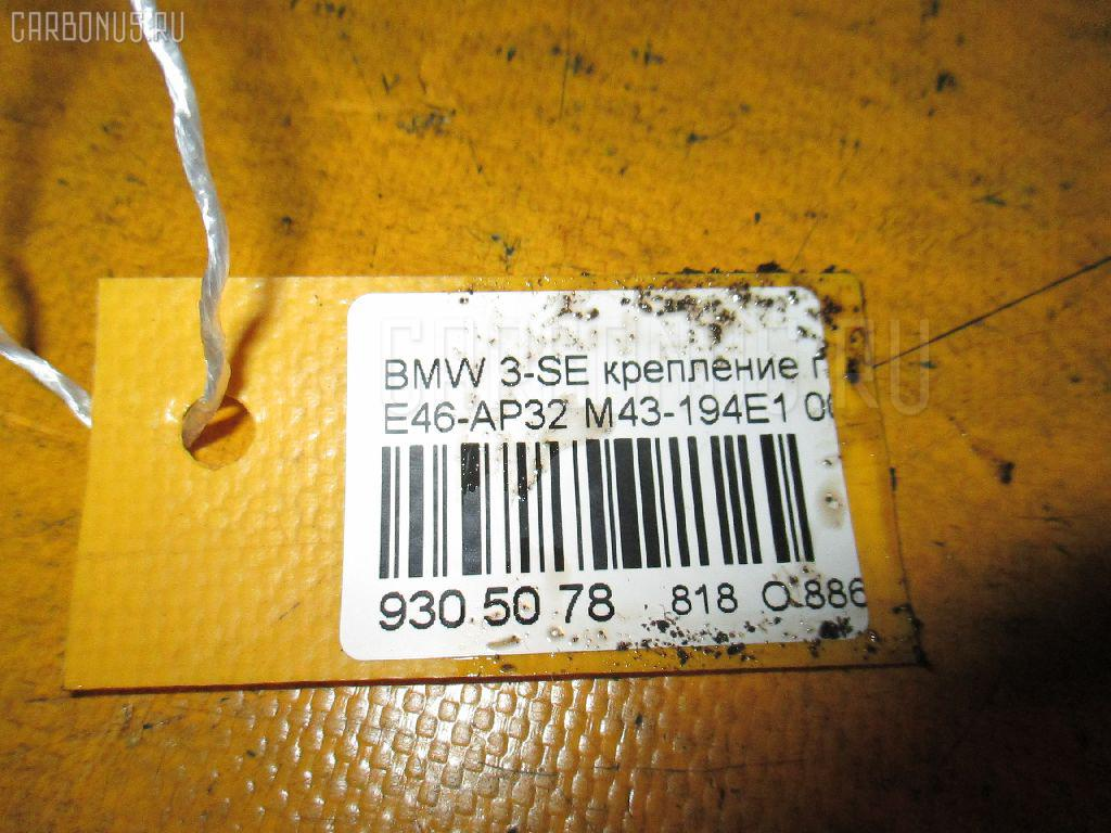 Крепление глушителя BMW 3-SERIES E46-AP32 M43-194E1 Фото 2
