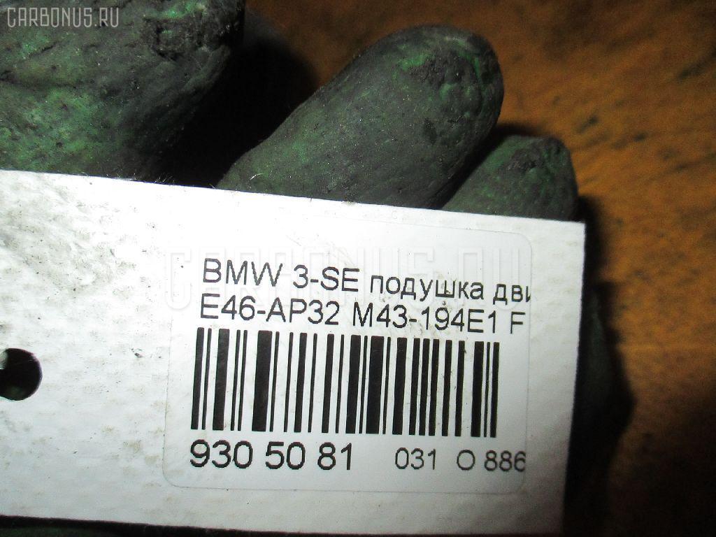 Подушка двигателя BMW 3-SERIES E46-AP32 M43-194E1 Фото 3