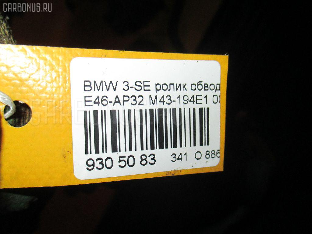 Ролик обводной BMW 3-SERIES E46-AP32 M43-194E1 Фото 3