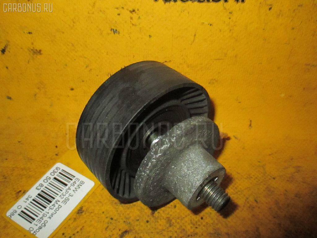 Ролик обводной Bmw 3-series E46-AP32 M43-194E1 Фото 1