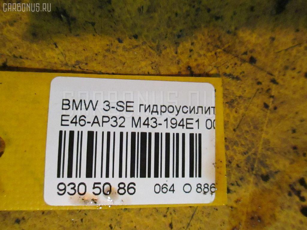 Гидроусилитель BMW 3-SERIES E46-AP32 M43-194E1 Фото 4