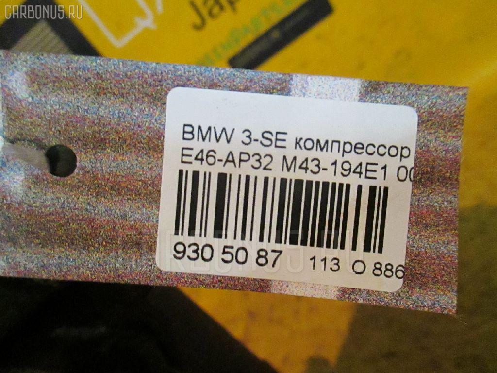 Компрессор кондиционера BMW 3-SERIES E46-AP32 M43-194E1 Фото 4