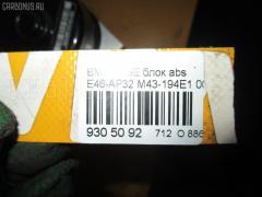 Блок ABS Bmw 3-series E46-AP32 M43-194E1 Фото 6