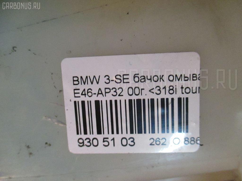 Бачок омывателя BMW 3-SERIES E46-AP32 Фото 3