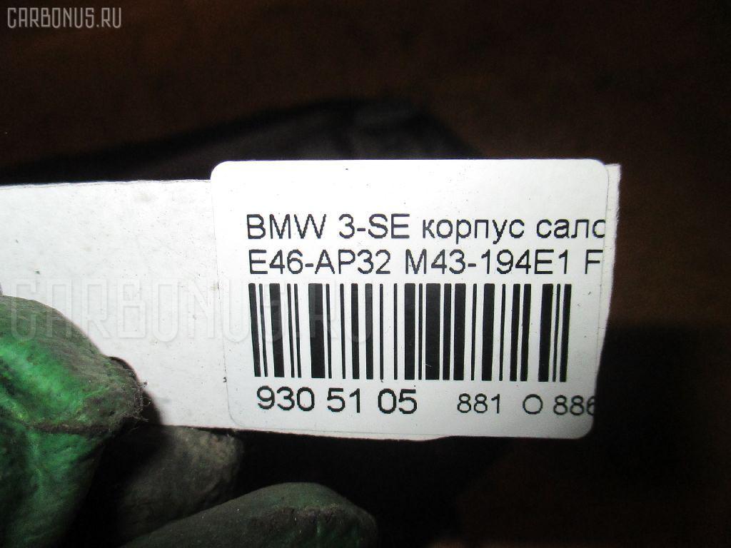 Корпус салонного фильтра BMW 3-SERIES E46-AP32 M43-194E1 Фото 3