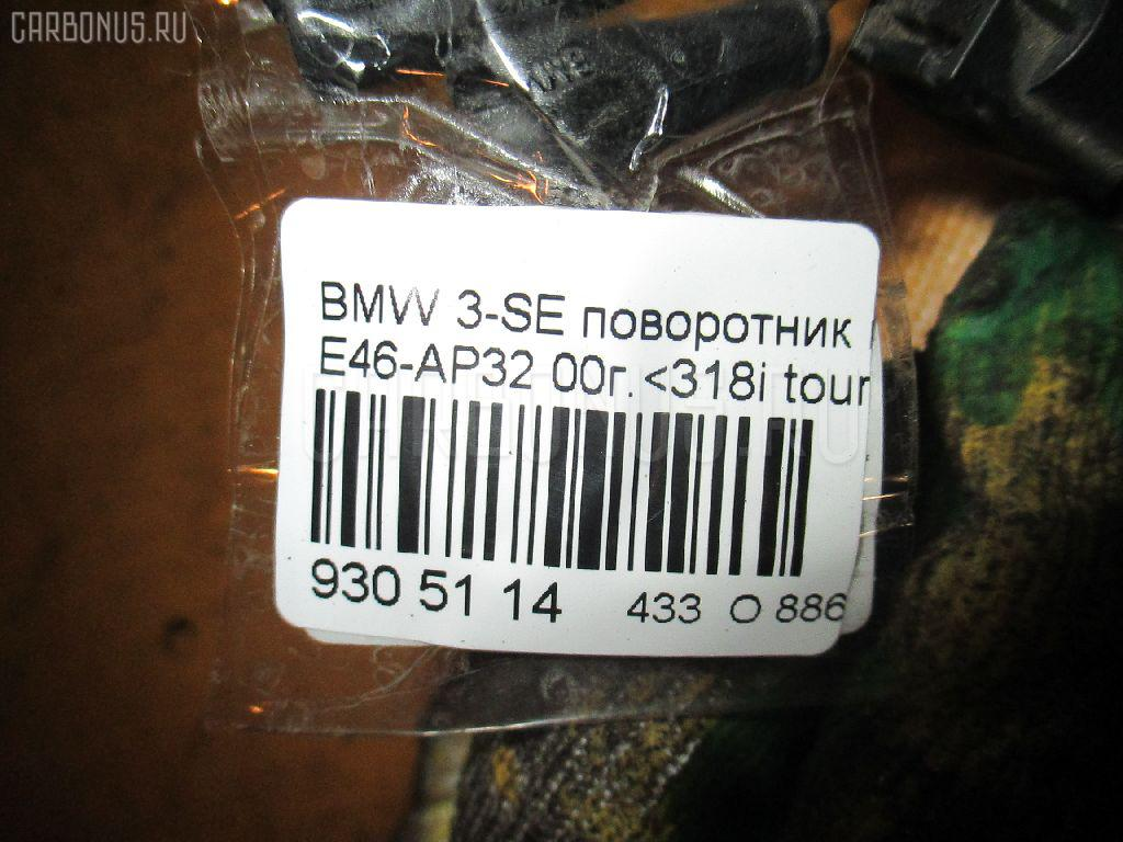 Поворотник в крыло BMW 3-SERIES E46-AP32 Фото 3