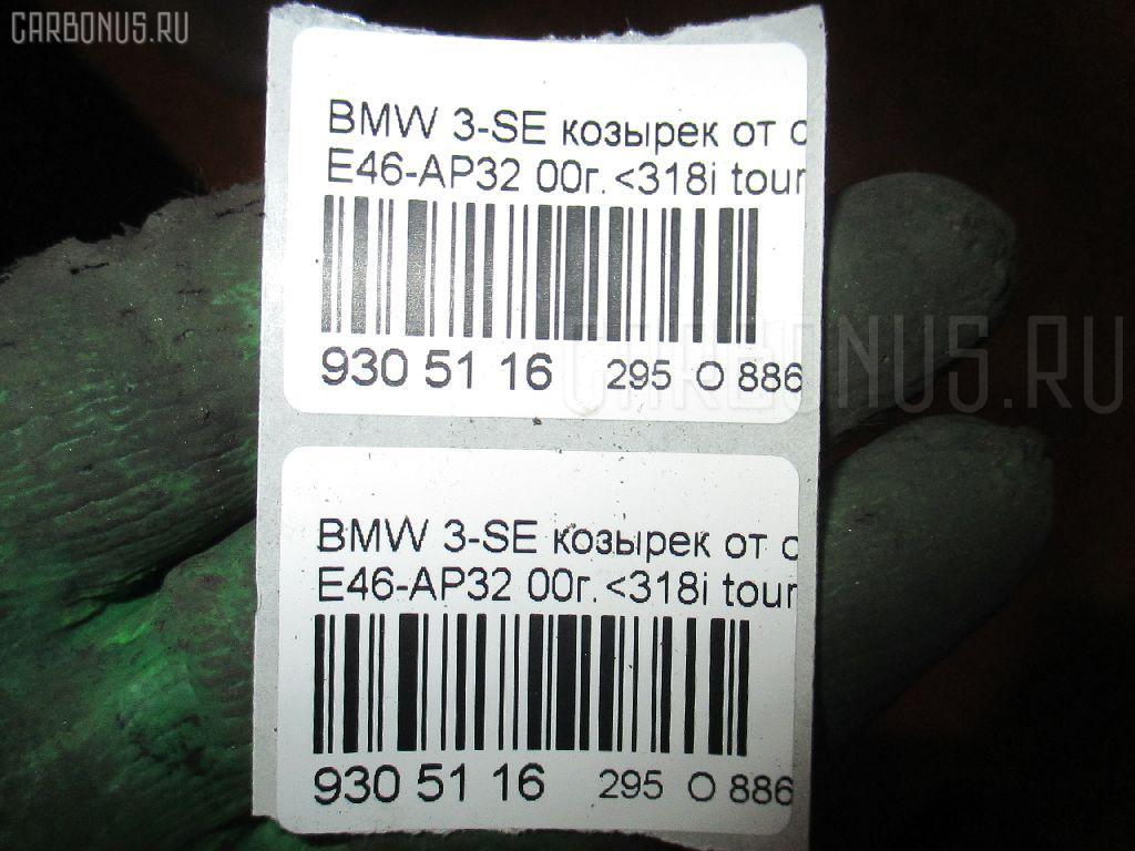 Козырек от солнца BMW 3-SERIES E46-AP32 Фото 3