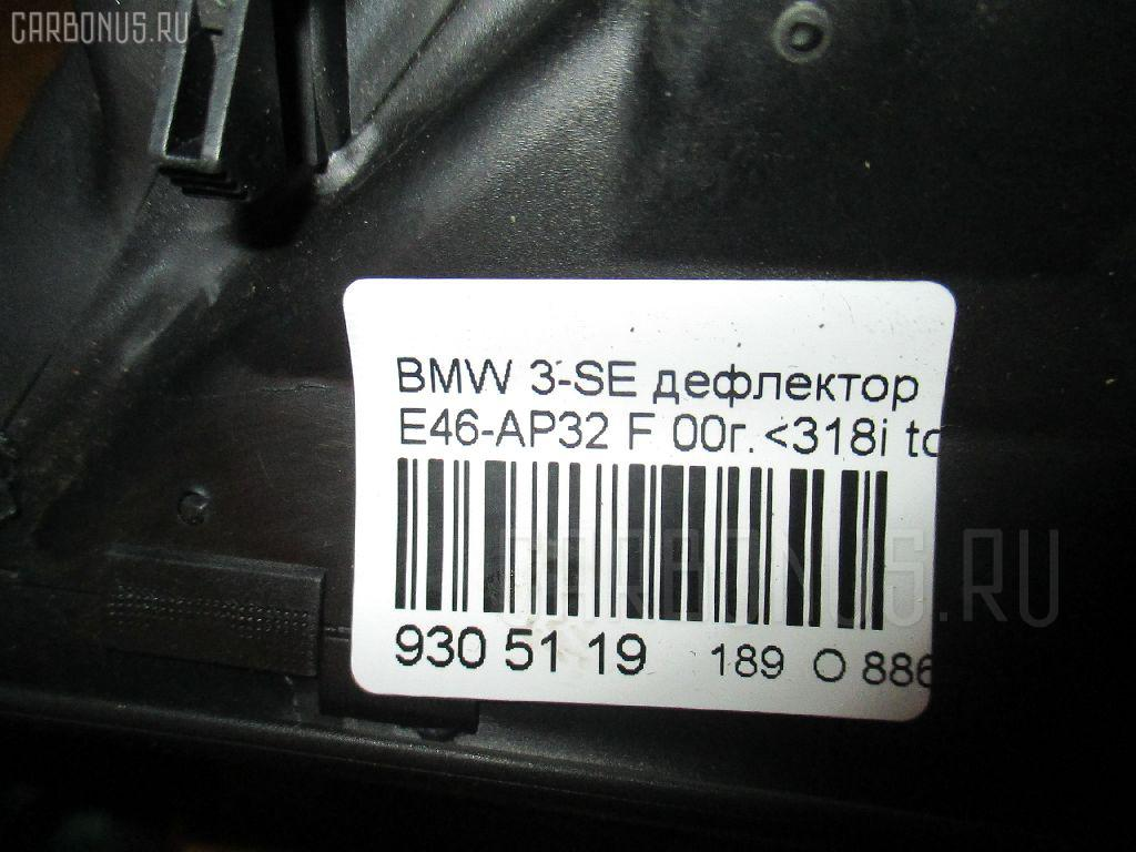 Дефлектор BMW 3-SERIES E46-AP32 Фото 3