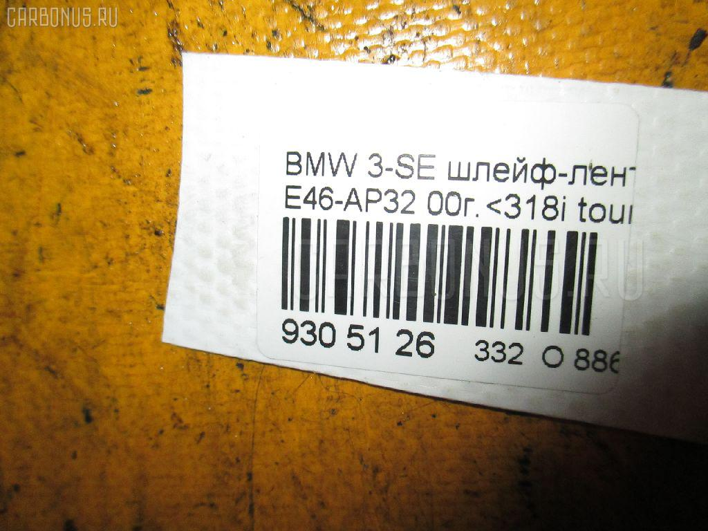 Шлейф-лента air bag BMW 3-SERIES E46-AP32 Фото 3