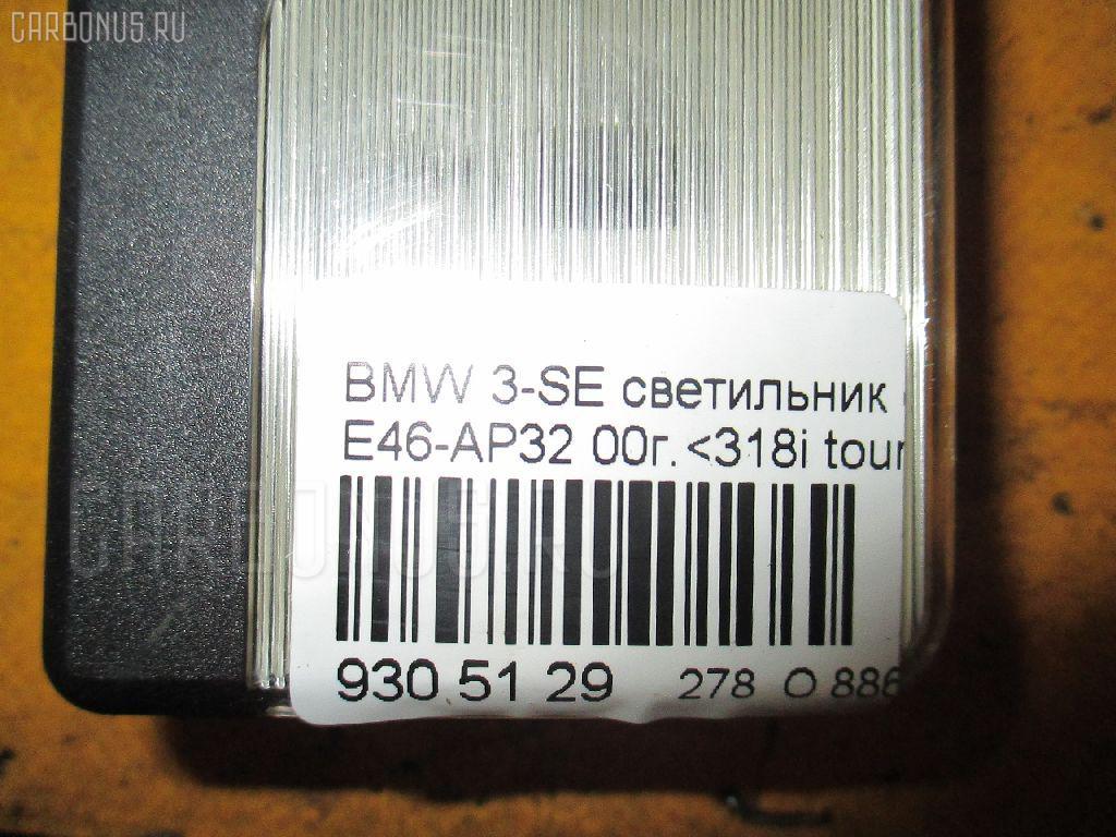 Светильник салона BMW 3-SERIES E46-AP32 Фото 3