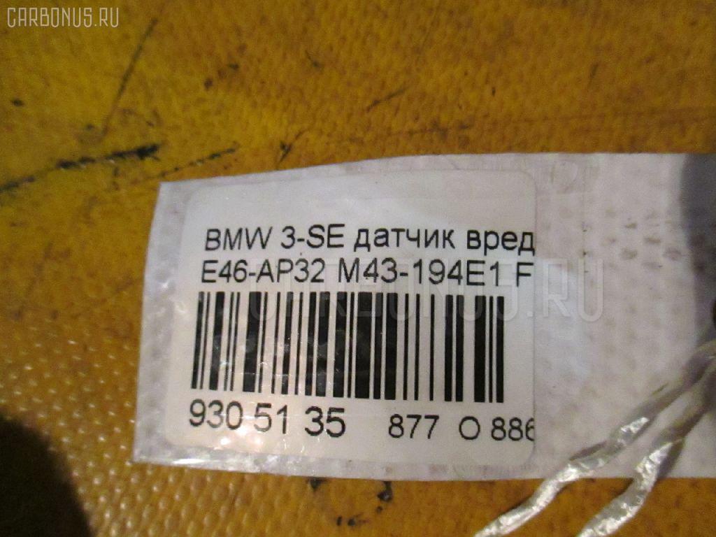 Датчик вредных газов наружнего воздуха BMW 3-SERIES E46-AP32 M43-194E1 Фото 3