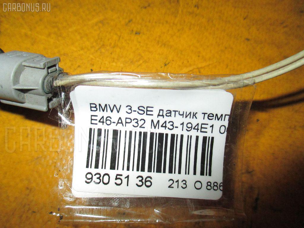 Датчик температуры воздуха BMW 3-SERIES E46-AP32 M43-194E1 Фото 2