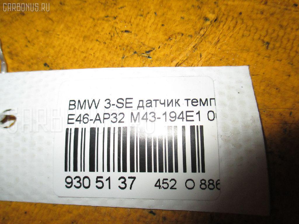 Датчик температуры охлаждающей жидкости BMW 3-SERIES E46-AP32 M43-194E1 Фото 3