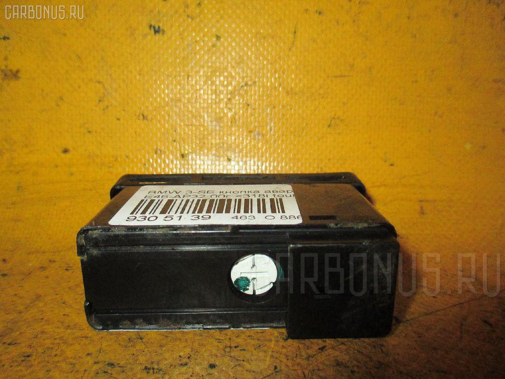 Кнопка аварийной остановки BMW 3-SERIES E46-AP32 Фото 2
