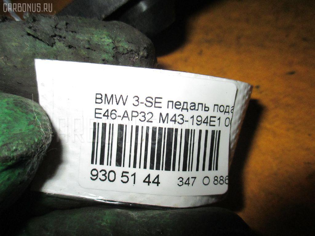 Педаль подачи топлива BMW 3-SERIES E46-AP32 M43-194E1 Фото 3