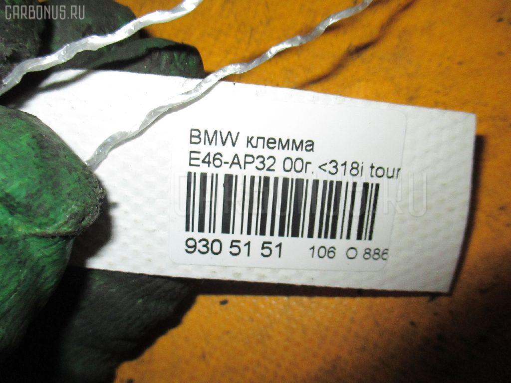 Клемма BMW 3-SERIES E46-AP32 2000.01 WBAAP32030JB11022 12521703202 2WD 5D Фото 4