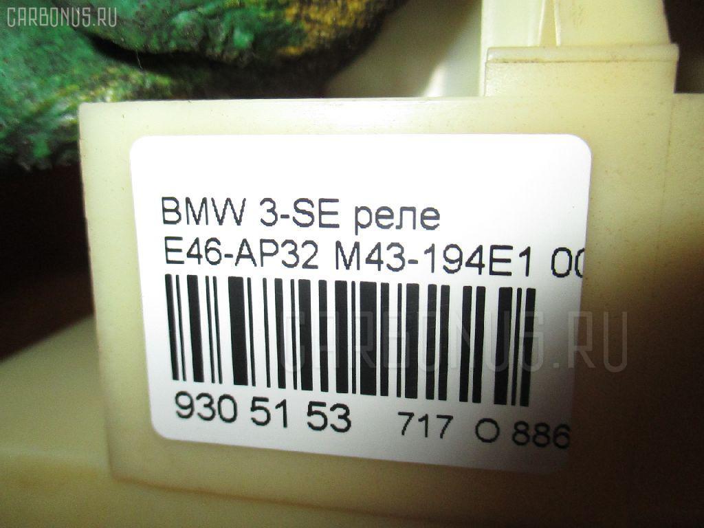 Реле BMW 3-SERIES E46-AP32 M43-194E1 Фото 3