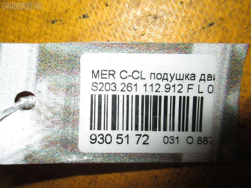 Подушка двигателя MERCEDES-BENZ C-CLASS STATION WAGON S203.261 112.912 Фото 3