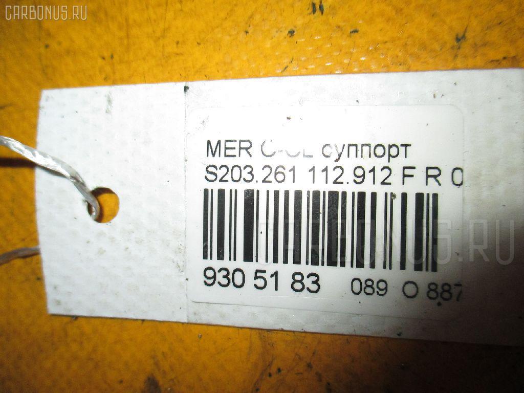 Суппорт MERCEDES-BENZ C-CLASS STATION WAGON S203.261 112.912 Фото 3
