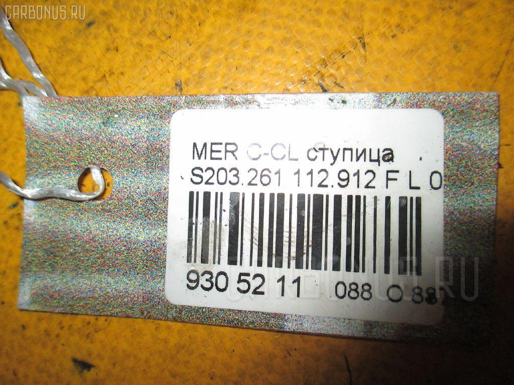 Ступица MERCEDES-BENZ C-CLASS STATION WAGON S203.261 112.912 Фото 3