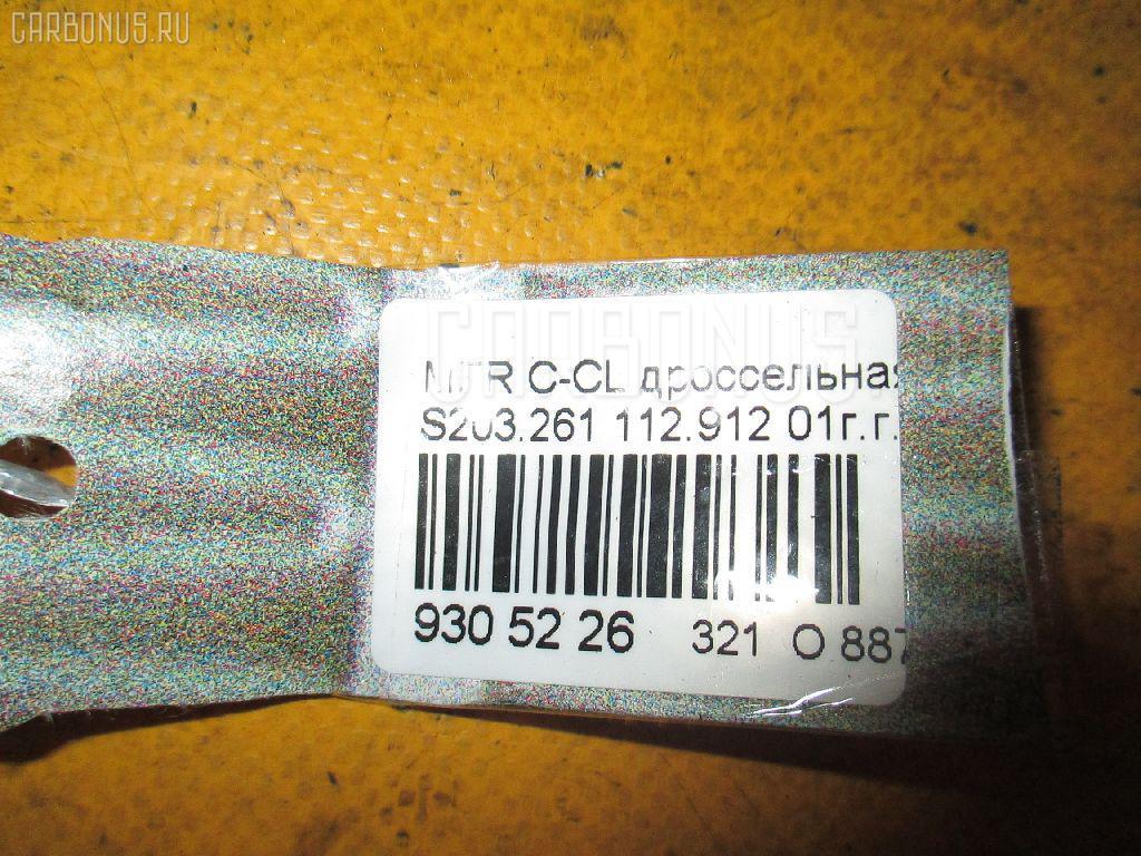 Дроссельная заслонка MERCEDES-BENZ C-CLASS STATION WAGON S203.261 112.912 Фото 4