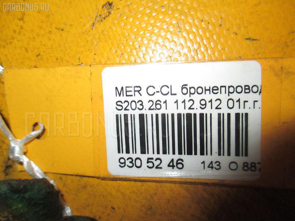 Бронепровода MERCEDES-BENZ C-CLASS STATION WAGON S203.261 112.912 Фото 2