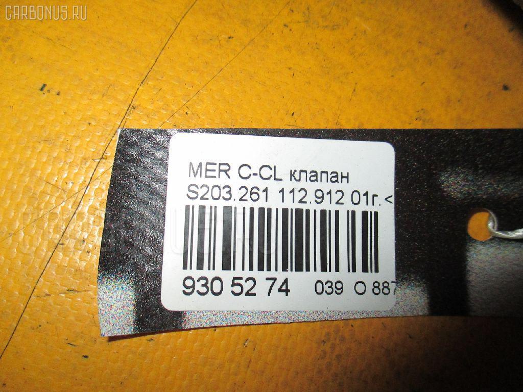 Клапан вентиляции топливного бака MERCEDES-BENZ C-CLASS STATION WAGON S203.261 112.912 Фото 3