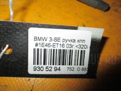 Ручка КПП BMW 3-SERIES E46-ET16 Фото 3