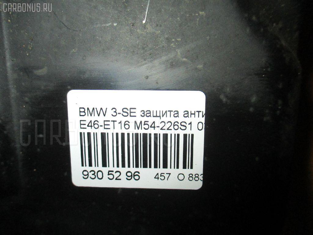 Защита антигравийная BMW 3-SERIES E46-ET16 M54-226S1 Фото 2