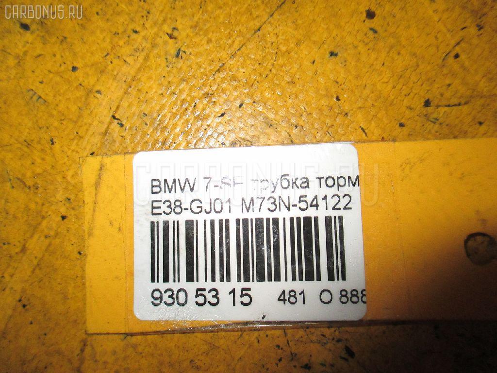 Трубка тормозная BMW 7-SERIES E38-GJ01 M73N-54122 Фото 2