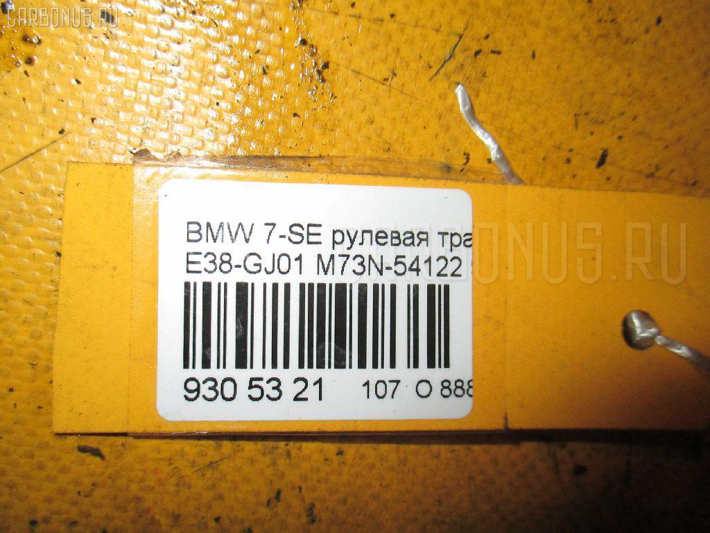 Рулевая трапеция BMW 7-SERIES E38-GJ01 M73N-54122 Фото 2